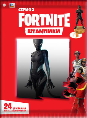 Штампик 7,5 см серия 2, 24вида Fortnite FOR5205